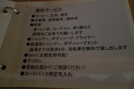 25-ゲストハウス笑顔DSC09282