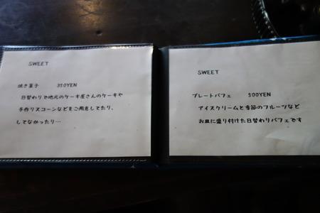 10−カフェ オモテDSC08036