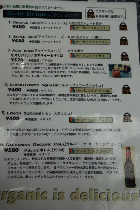 9-カフェ オリビアDSC04520