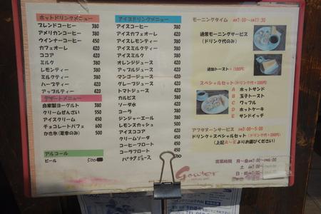 6-ぐうてDSC00489