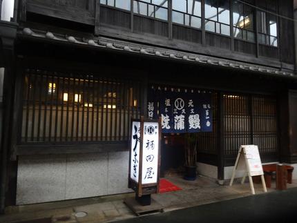4-福田屋DSC01870