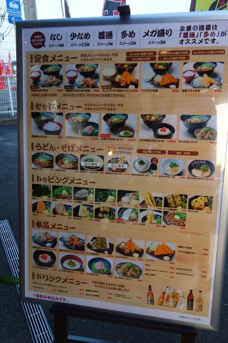 5-肉肉うどん諌早店DSC05033