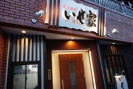 4-長崎市いせ家DSC04739