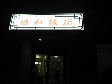 12-大村市 協和飯店PC081919