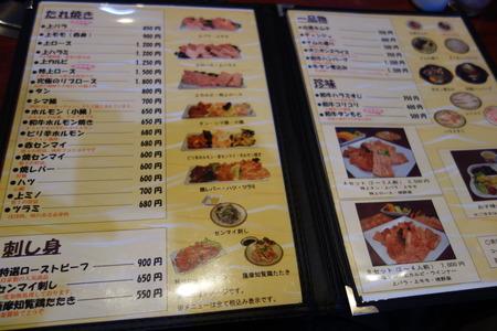 5-焼肉おがわDSC00563