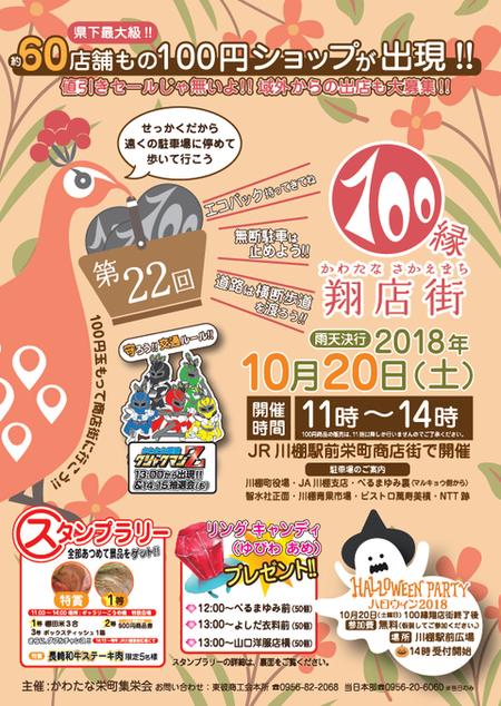 川棚栄町100縁翔店街