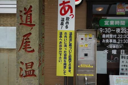 18-道ノ尾温泉DSC03119 (7)