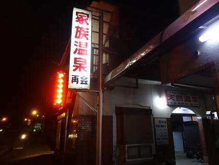 15-山鹿再会温泉DSC01124