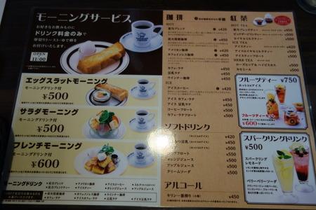 7-星乃珈琲店 大村市DSC01965