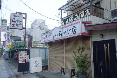 8-ラーメン桑原亭DSC01969