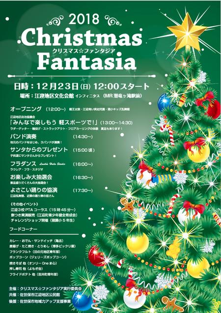 クリスマスファンタジア