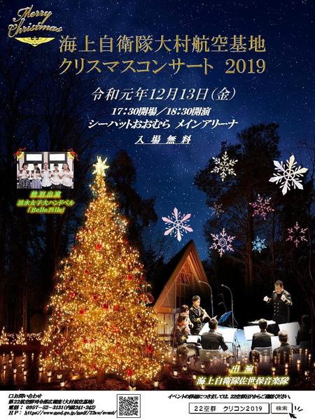 海上自衛隊クリスマスコンサート