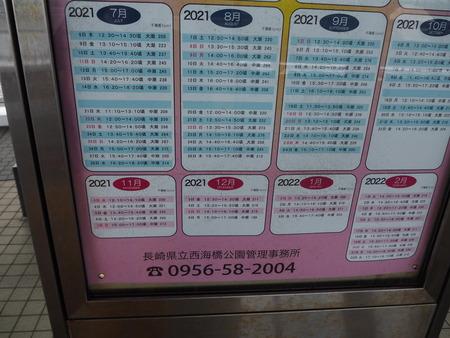 2021.09.18西海橋P9181531