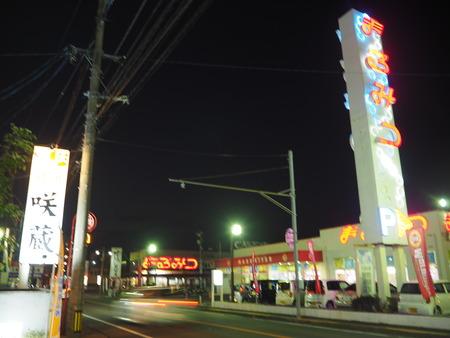 1-諫早市幸町 咲蔵PB261268