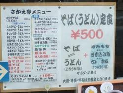 sa-5DSCF9905