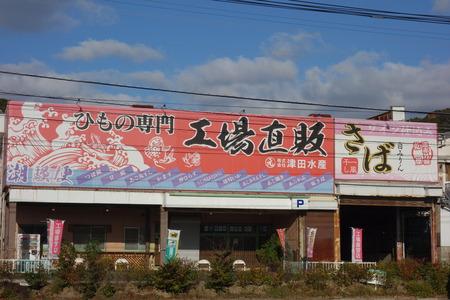 5−津田水産DSC08693