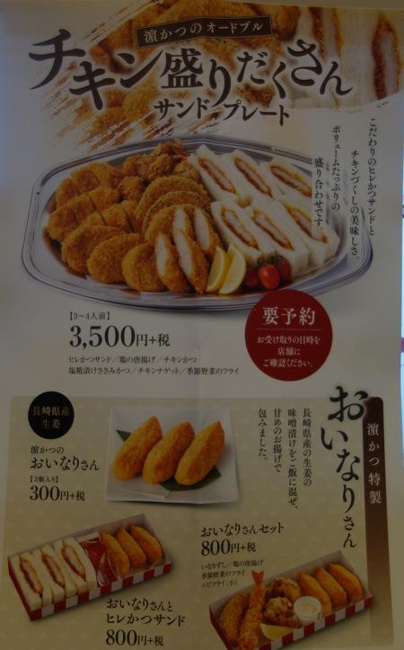 10-濱かつDSC06821