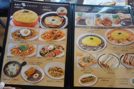 8−星乃珈琲店DSC02931