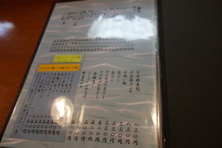 7-普賢寿司DSC09933