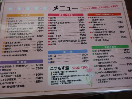 9-こすもす堂DSC05794