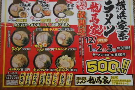 100-龍馬家DSC01291