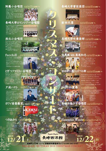 長崎西洋館クリスマスコンサート