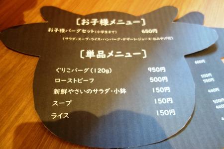 12-ハンバーぐりこDSC09196