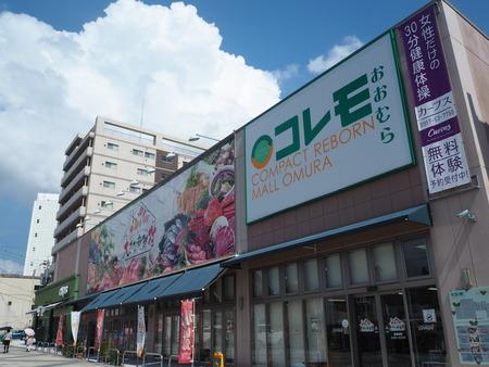 6-大村市 浦川豆店P9128456
