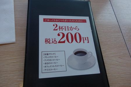 8-カフェ メルカードDSC00958