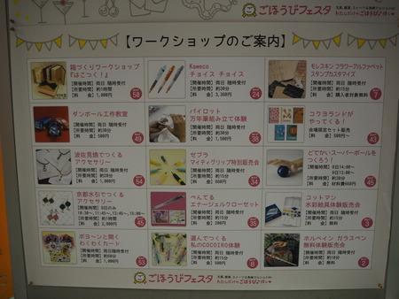 4-長崎市 ごほうびフェスタPB084221