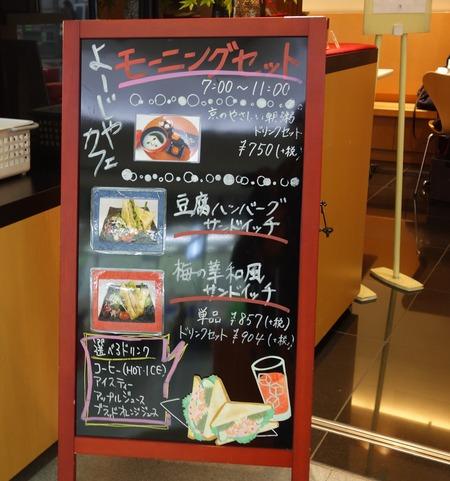 7-よーじやカフェDSC03662