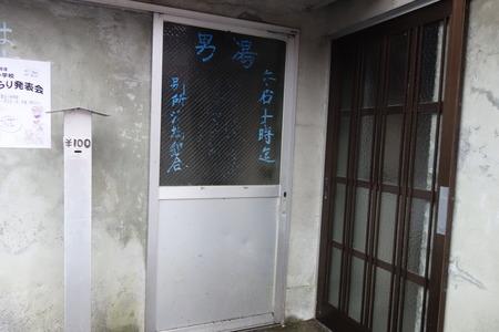 6-別所共同浴場DSC03356