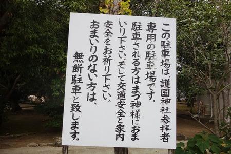 17-油木町 護国神社DSC09509