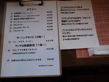 10-雲仙市小浜町 おうちカフェ マロンP2160056