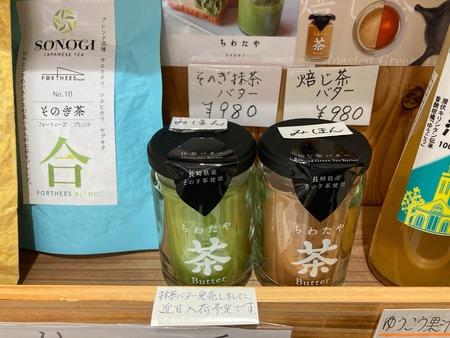 4-東彼杵町 ちわたや 茶バター焙じ茶IMG_1240