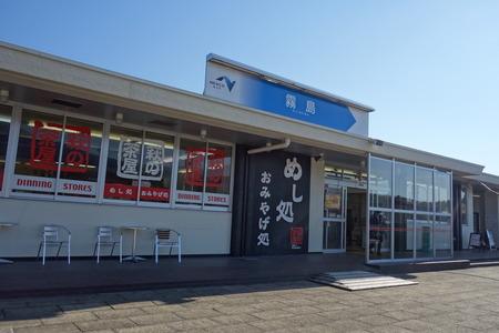 2-霧島SA萩の茶屋DSC04058