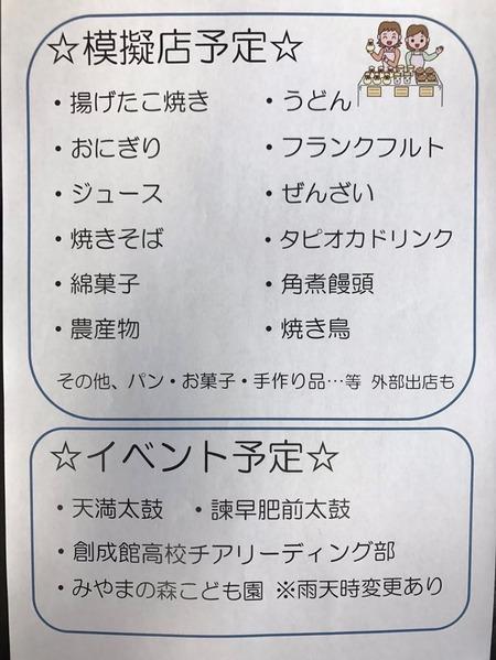 あきやま病院バザー2