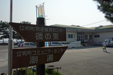 1-潮湯DSC00743