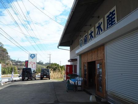 3-諫早市小長井町 植木水産P2142744