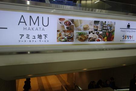 2-博多駅TOKIODSC09663
