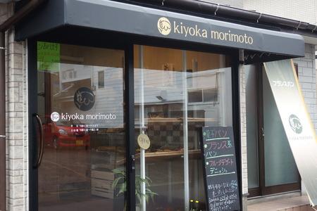 8-kiyoka morimotoDSC01755