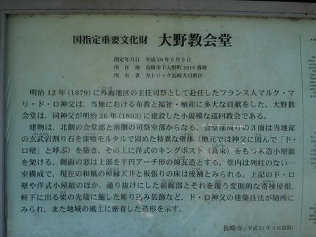 36-長崎市下大野町 大野教会堂P7284755