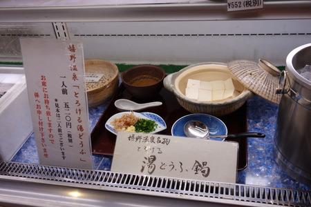 12−椎葉山荘 山法師DSC08315