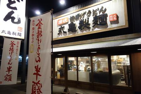 5−丸亀製麺DSC07656