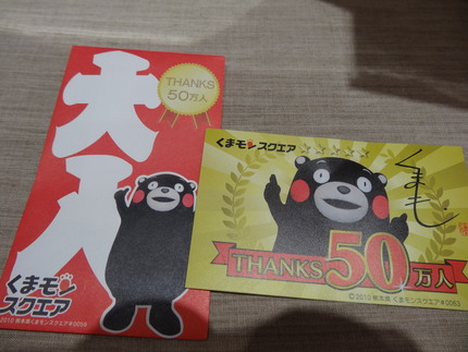 13-くまモンDSC00048