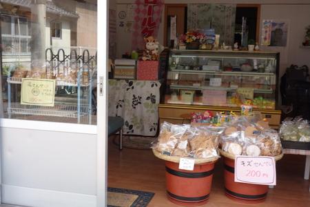 5-小浜町三宅商店DSC00926