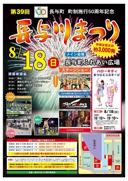長与川祭り