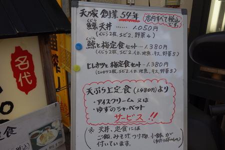 6-天乃屋DSC00214