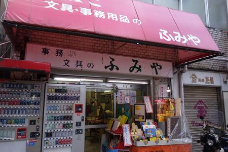 15-ふみやDSC00834