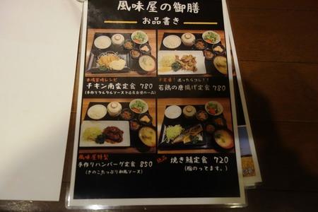 8-風味屋DSC06586